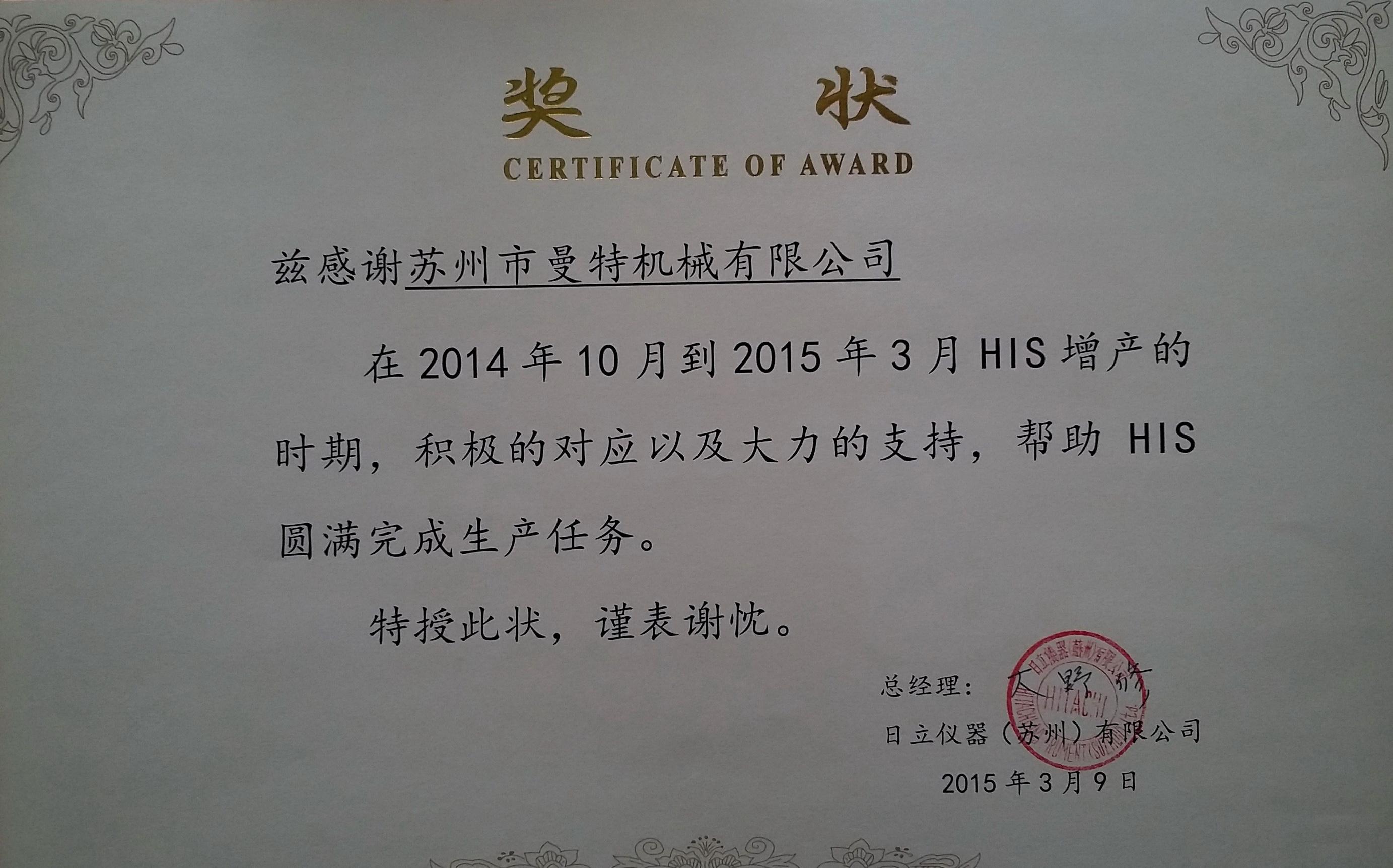 公司荣获日立医疗2014 - 2015 度 HIS 项目奖